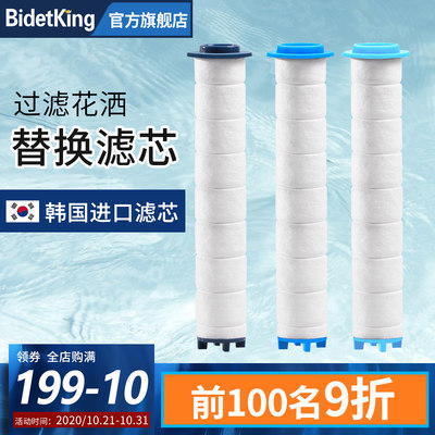 BidetKing soft water filter shower nozzle water purifying skin beauty filter filter dechlorination bath household