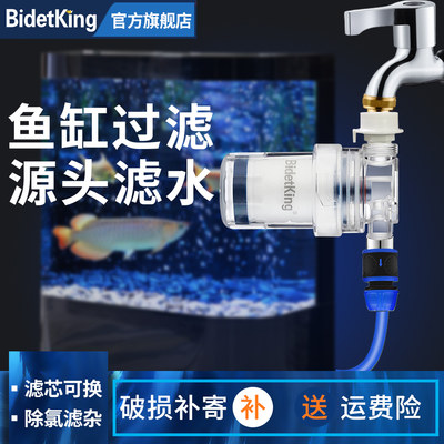 bidetking fish tank water filter source water purification deodorization and dechlorination pool front water purifier sun-free water filtration