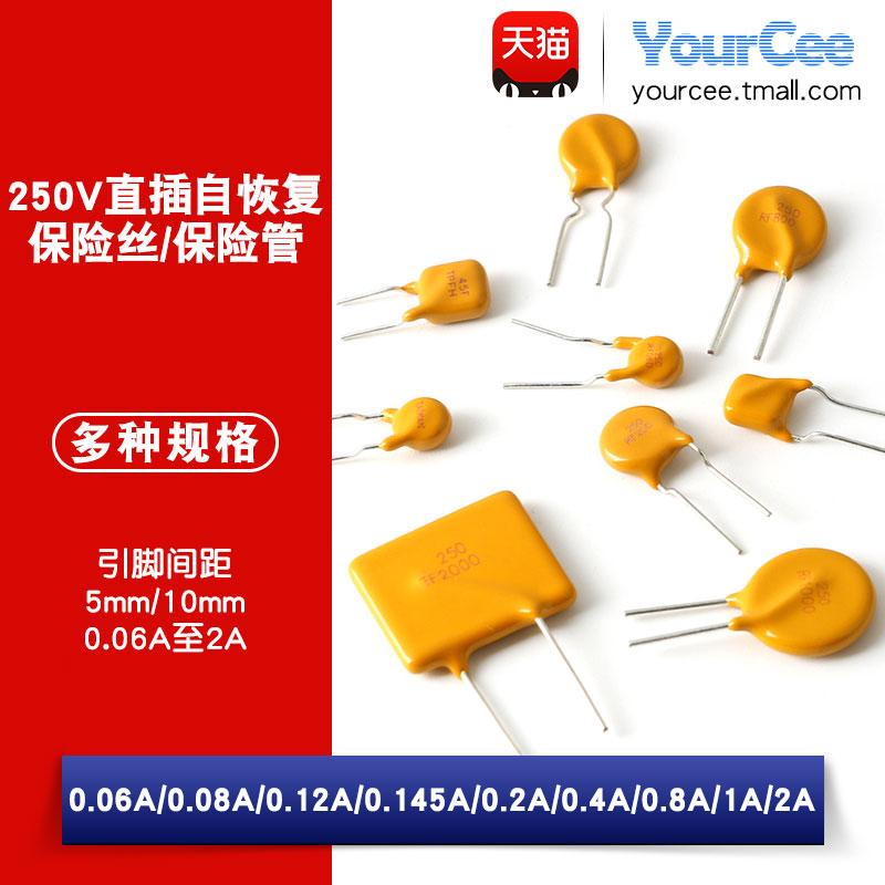 250V 直插自恢复保险丝/保险管0.06 0.08  0.12A  0.2A 0.4 1A 2A