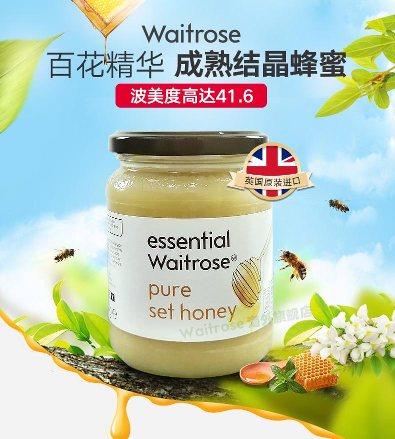 英国进口 Waitrose 纯结晶蜂蜜 454g*3瓶 双重优惠折后¥79.91包邮包税