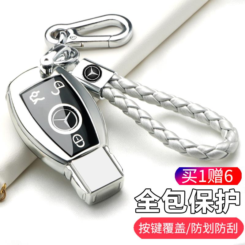 奔驰GLC钥匙套E级/C级/GLE/C200L/GLA/威霆汽车锁匙包扣壳S级新