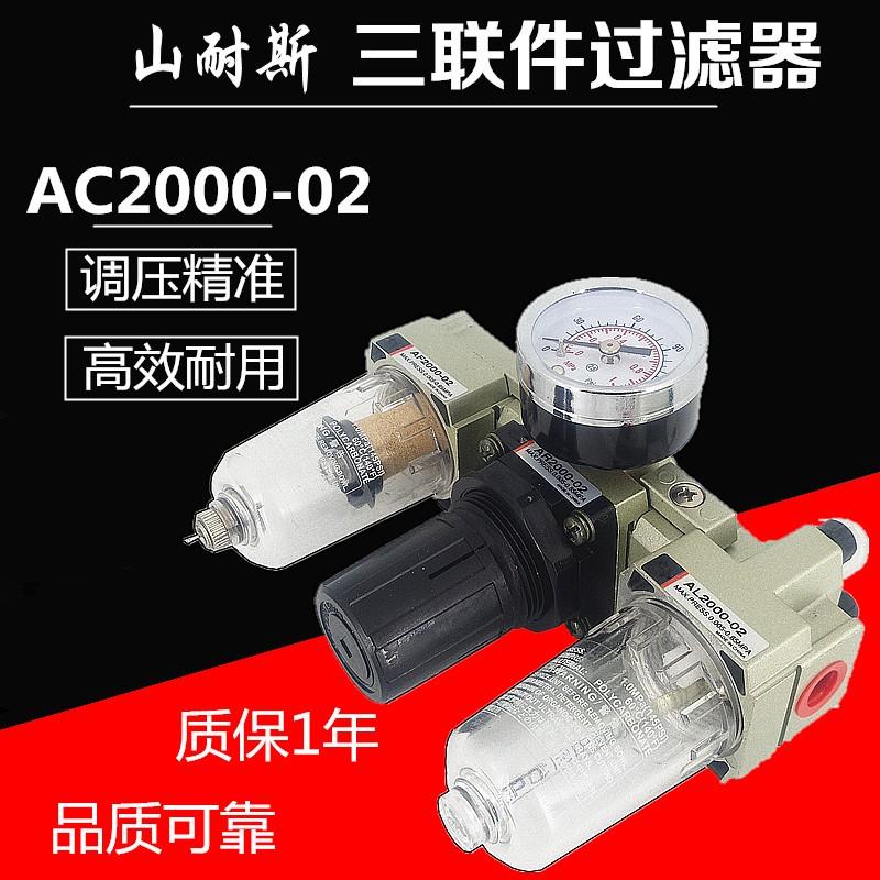 山耐斯气动气源处理器三联件AC2000-02 AC2000-02D空气油水分离器