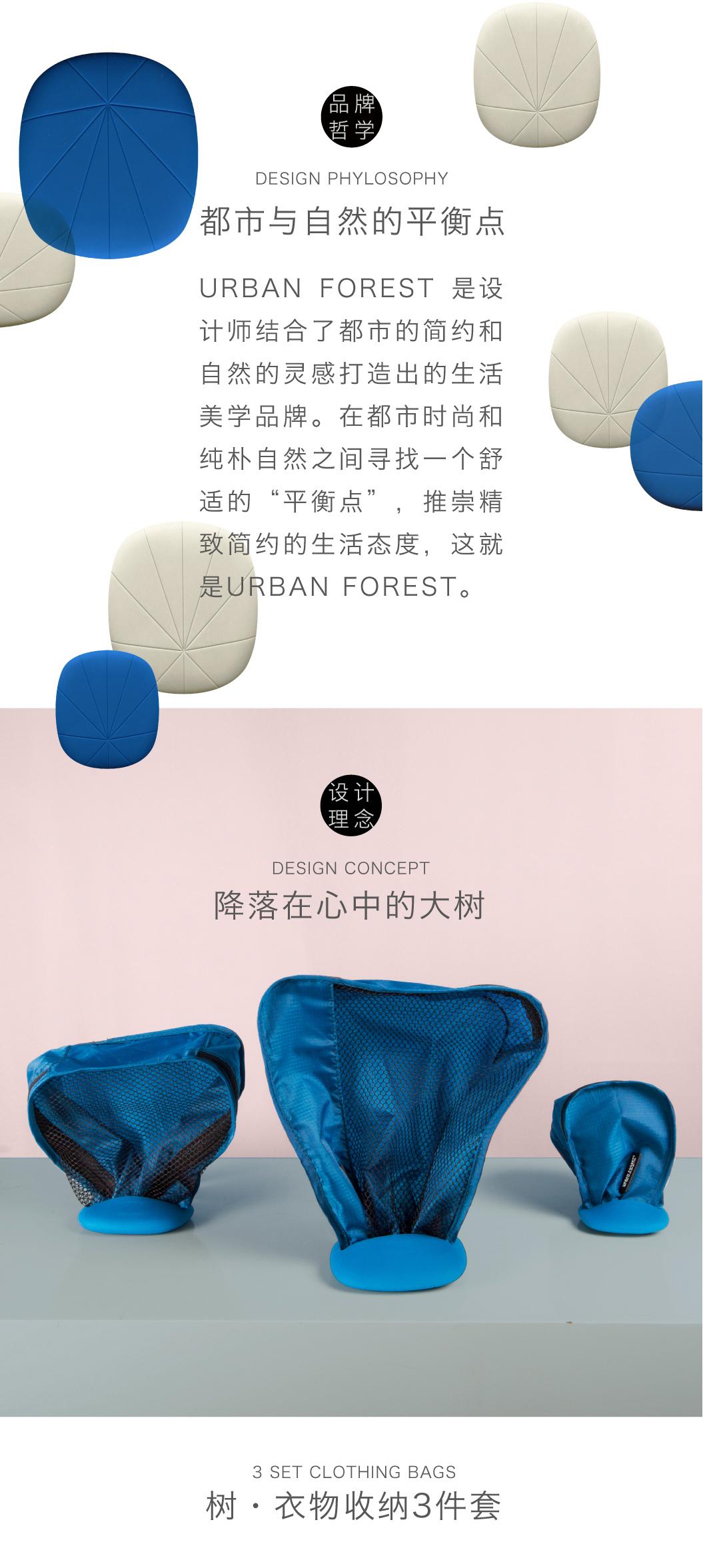 URBAN FOREST 都市之森 收纳鞋袋