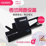 School Exam Cursor Marking Machine Jingnan Chuangbo Reader CB5055 Answer Card Reading Card Judgment Division