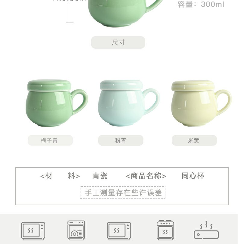 Continuous ceramic grain of longquan celadon keller with cover domestic large capacity filter cup cup tea cup of office