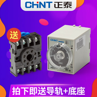 Zhengtai time relay 220v adjustable 24v AC small 12v power-on delay power-off control switch JSZ3