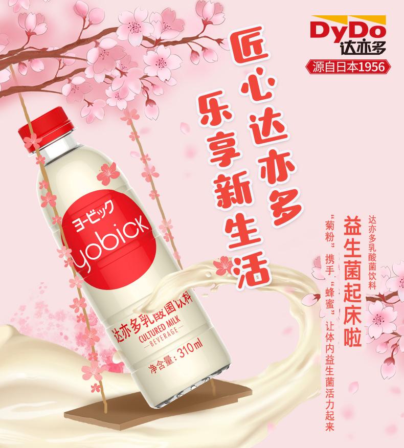 日本五大饮料品牌之一  DyDo 达亦多 乳酸菌风味饮料 原味 310ml*12瓶 天猫优惠券折后¥38包邮(¥58-20)京东8瓶¥48