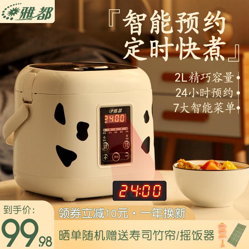 电饭煲定时预约煮粥电饭锅保温