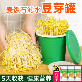 Bean sprouts machine home hair bean bud artifact soy sprouts bean teeth pot bucket home small homemade mung bean large capacity