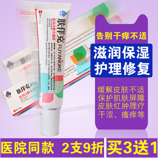 Tebida Fukake cold compress hydrogel skin itching for children with urticaria and eczema topical ointment to relieve itching TL 2 genuine guarantees, special buy 3 get 1 free thumbnail