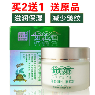 Good face multivitamin e cream autumn and winter skin care products moisturizing cream facial moisturizing hydrating TL Big Pharmacy Flagship Store Genuine Buy 2 Get 1 Free Buy More Get More thumbnail