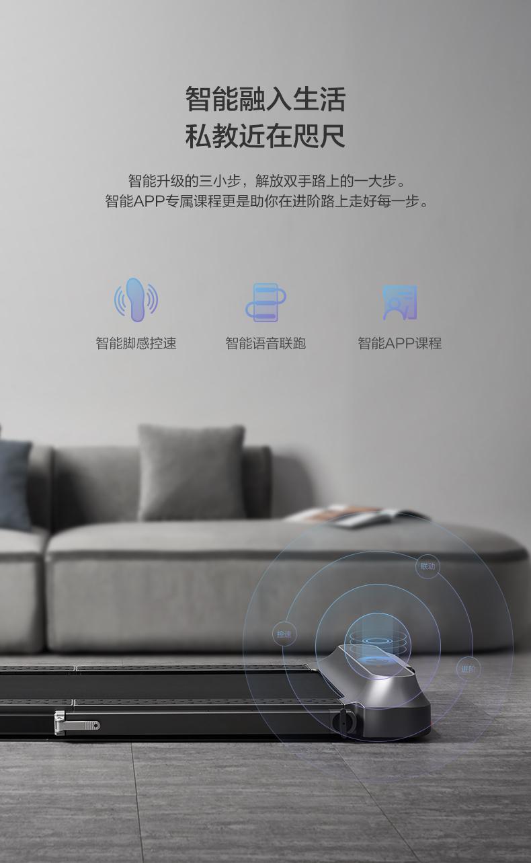 小米生态链 金史密斯 R2 21新款可折叠静音智能走步机 脚感+遥控+语音控制 图8