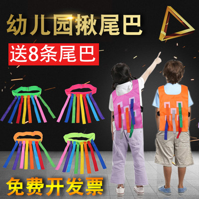 Kindergarten pull tail vest outdoor expansion interactive team building game props children's toys sense integration training equipment