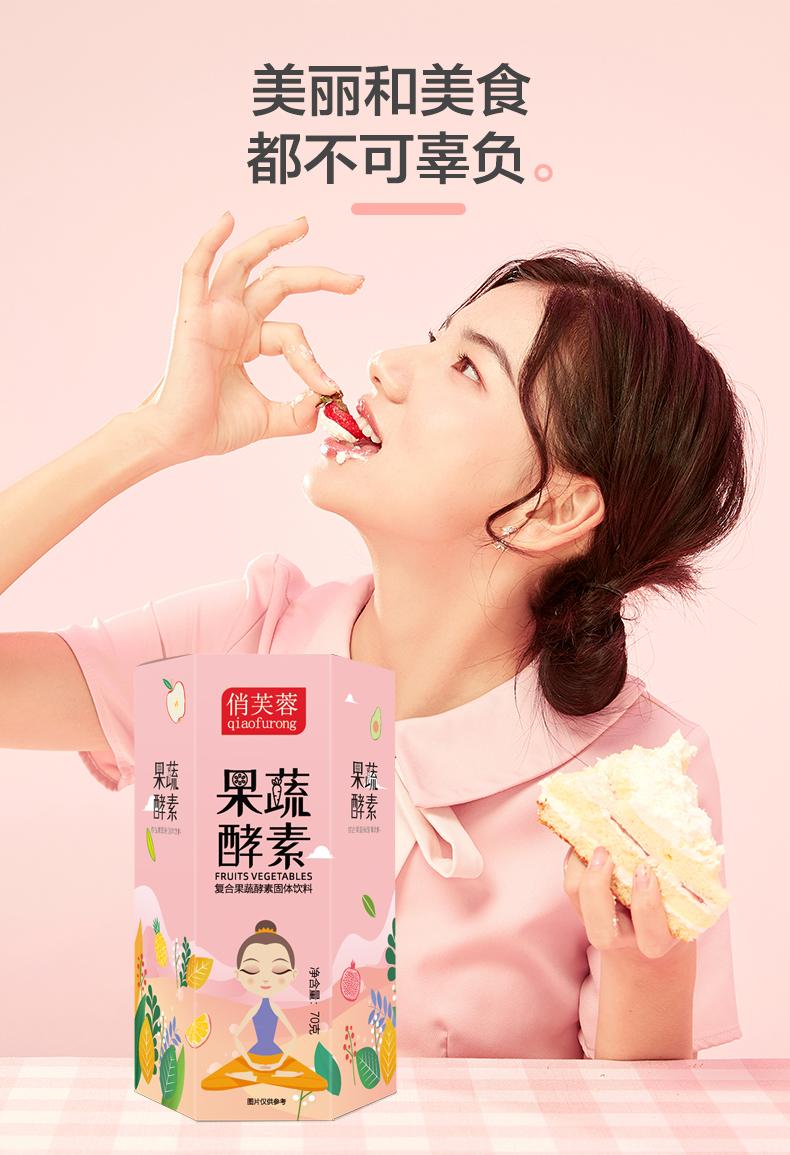 俏芙蓉果蔬综合水果孝素清非酵素粉