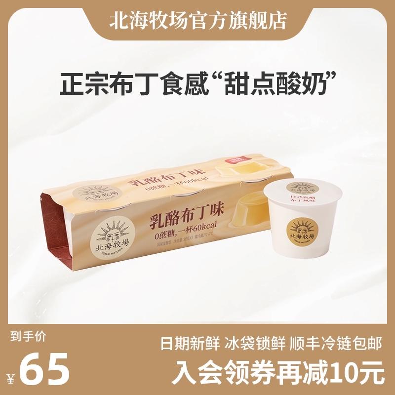 无蔗糖低热量:北海牧场 奶酪布丁味低温酸奶 80gx12杯 60元包邮