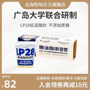 北海牧场 LP-28益生菌酸奶 100g*24杯 0蔗糖 主图