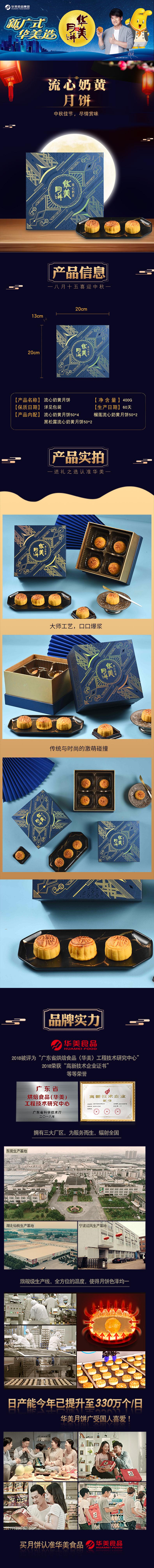 华美400g 流心奶黄正方形月饼礼盒,河南华美月饼厂家