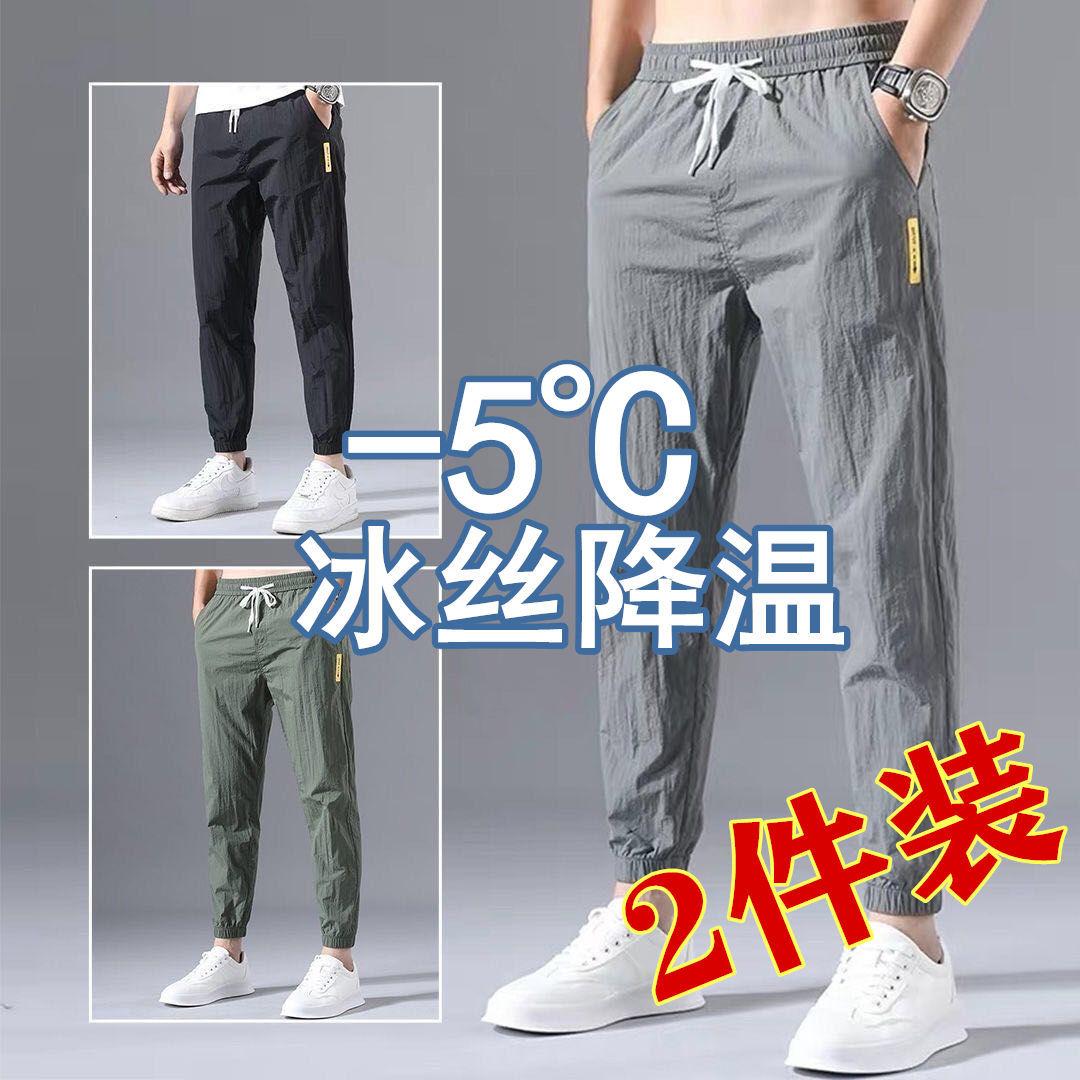 夏季冰丝裤子男超薄韩版修身休闲裤男空调裤