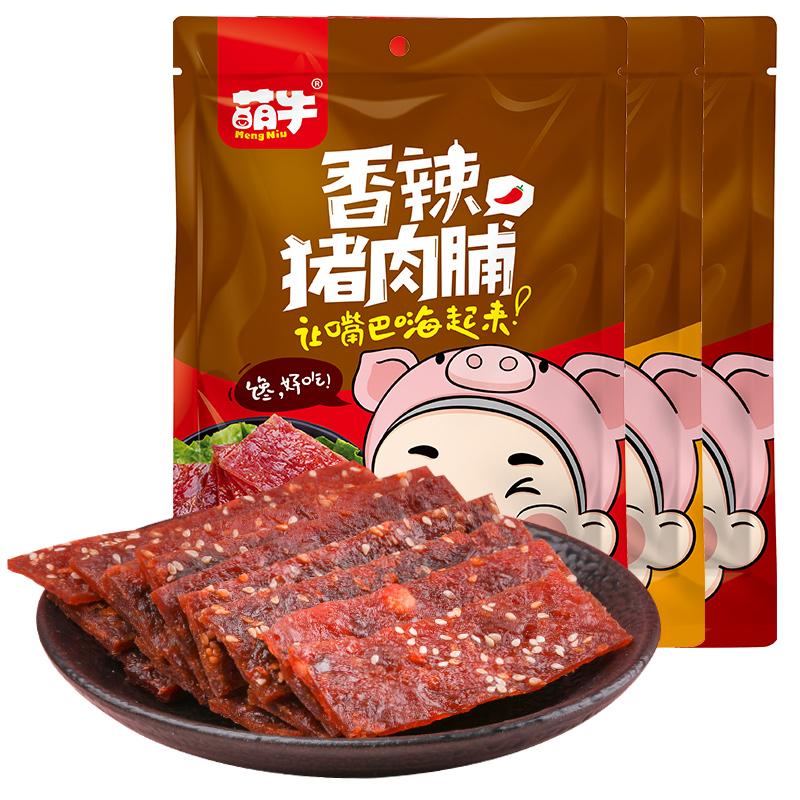 3种口味!猪肉脯手撕肉干休闲零食