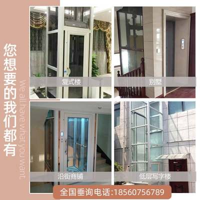 Elevator villa indoor family small lifting two or three layers hydraulic duplex corridor