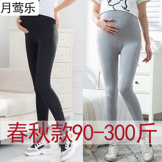 Extra-large size pregnant women's leggings plus fat spring and autumn long trousers autumn and winter thin velvet 280 kg autumn clothes during pregnancy