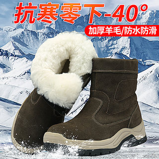 Northeast snow boots men's fur one winter warmth and velvet thickened wool army boots outdoor waterproof non-slip cotton shoes