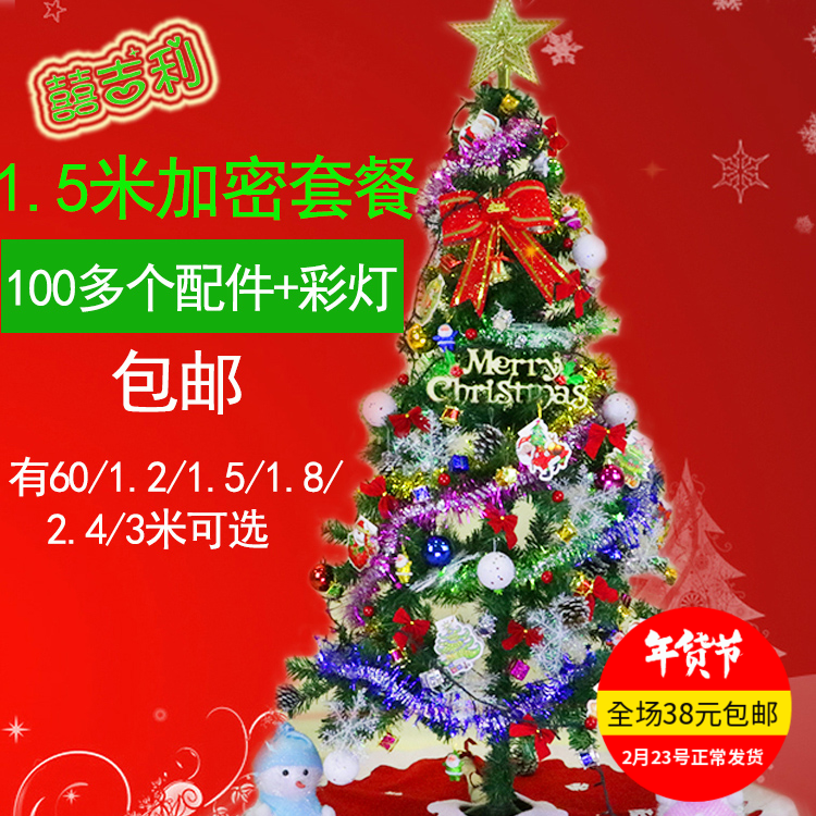 christmas tree 1 5 m luxury encryption package 60cm3 m christmas tree ktv scene - Luxury Christmas Decorations Wholesale