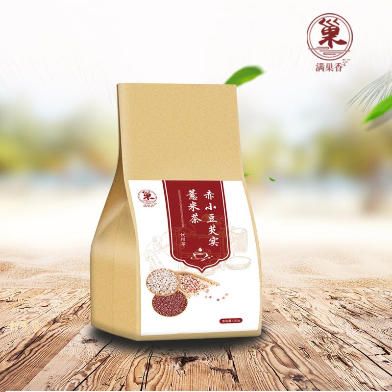 【满巢香】红豆薏米芡实茶祛湿茶