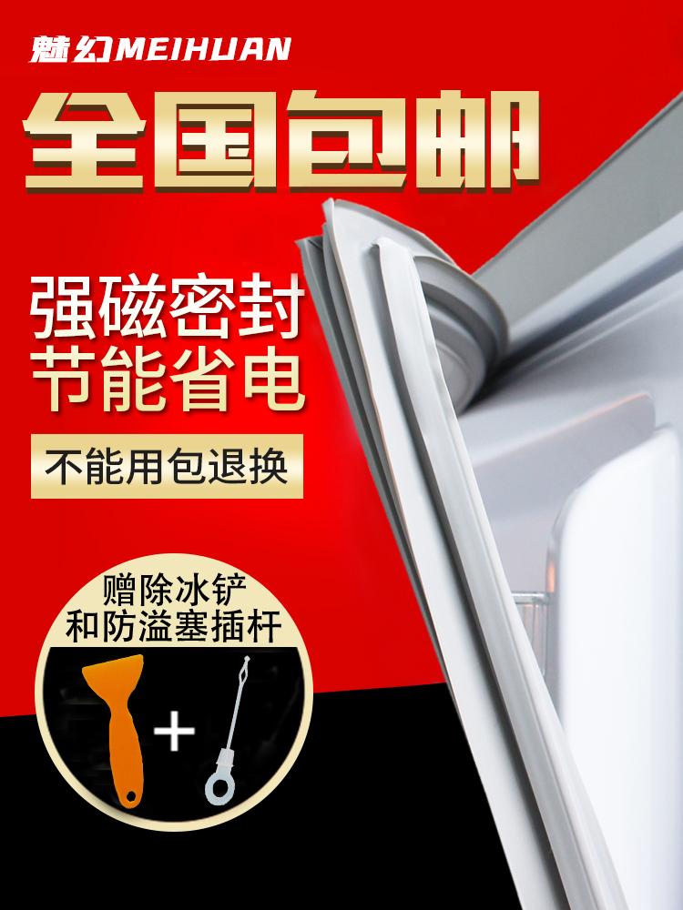 适用海尔容声冰箱密封条门胶条门封条磁性密封圈吸力磁铁条配件通用