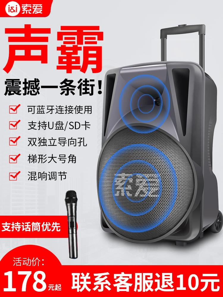 【可消原声】索爱Q31广场舞音响户外可携式移动拉桿蓝牙音箱12寸重低音炮大功率音量带无线话筒k歌演出播放器