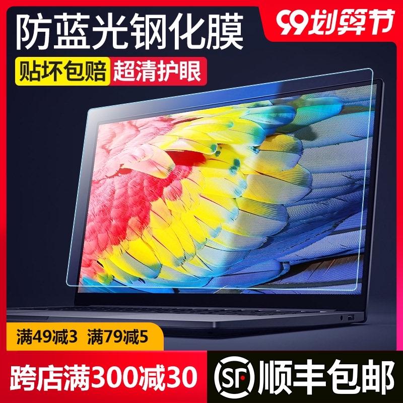 联想华硕戴尔g3惠普星13.3笔记本电脑钢化屏幕保护贴膜15.6寸小新17.3小米宏基14防蓝光辐射磨砂拯救者y7000p