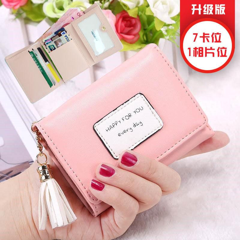 Ví ngắn của phụ nữ [nhanh nhất trong một nhóm] ví mới của sinh viên Hàn Quốc ví ví tiền túi ví nữ - Ví / chủ thẻ