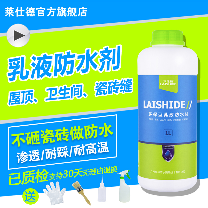 Lai Shi De smash-free brick bathroom exterior wall trapping material Emulsion waterproof coating Permeable waterproof agent plugging king