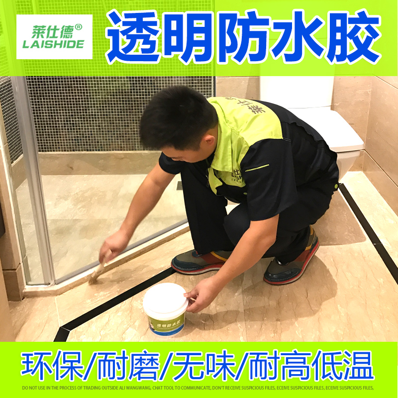 Lai Shi De exterior wall transparent waterproof plastic roof Bathroom waterproof coating trap glue free hit brick bathroom plugging
