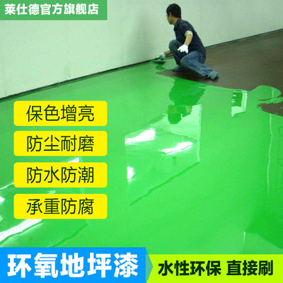 Laishide waterborne epoxy resin floor paint indoor and outdoor household waterproof self-leveling cement floor paint