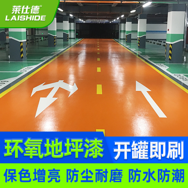 Lai Shi De water-based epoxy floor paint Wear-resistant floor self-leveling home wall paint set