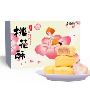 [Photo 4] Guangdong specialty handmade pastry peach blossom crisp