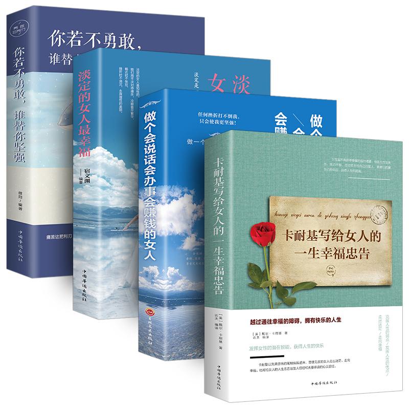 励志4册 卡耐基写给女人的一生幸福忠告 书籍女性提升自己董卿写的陈果畅销书排行榜修养气质 10做一个有才情的女子生活需要