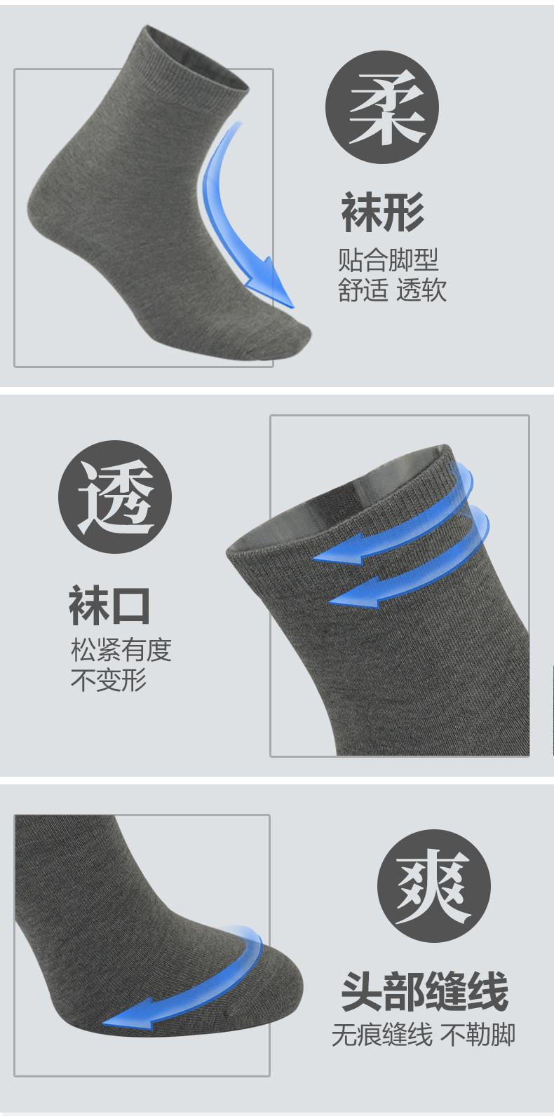中国航天内衣供应商 康纶航天 AAA抗菌防臭袜 5双 图7