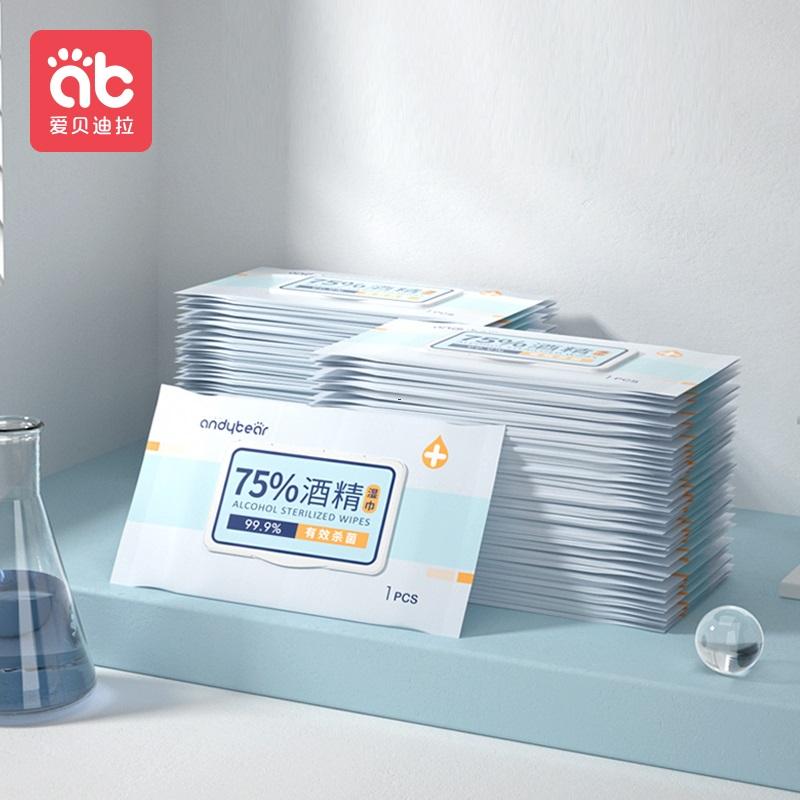 75度酒精消毒湿巾纸杀菌学生专用小包便携式单片装随身装单独包装