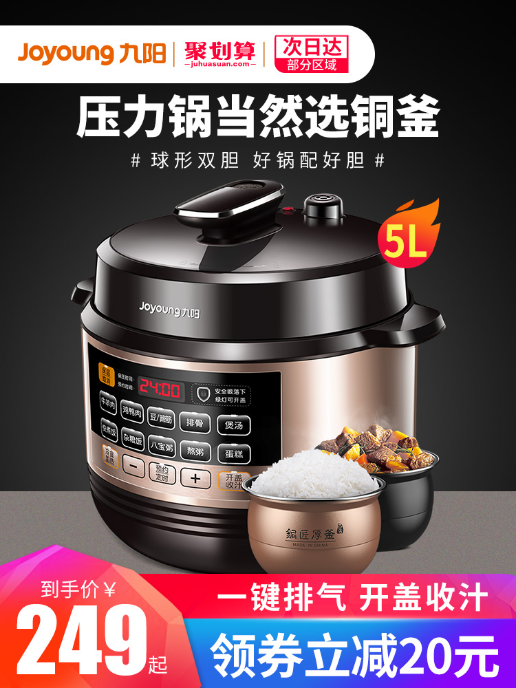 Nine electronic pressure cooker electric pressure cooker double guts home intelligent 5L electronic pot automatic official authentic 3-4 people