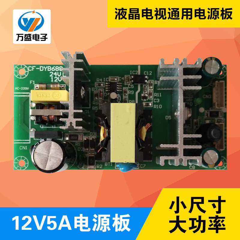 Universal Universal led LCD TV monitor DC 12V5A switching power supply  board bare board AC-DC module
