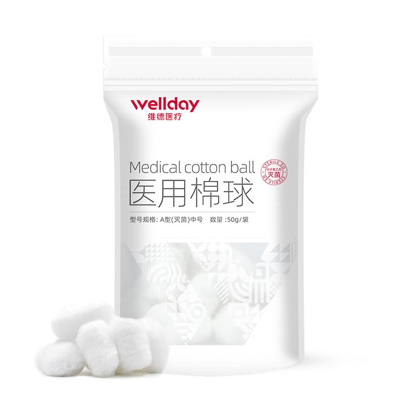 【维德】医用棉球一次性灭菌脱脂棉花球