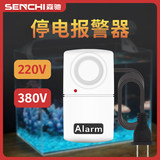 High loudness 120 decibel power failure alarm power failure alarm power burglar alarm farming 220v380v