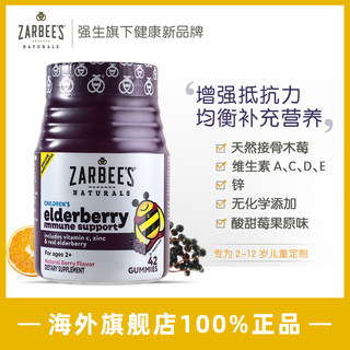 Johnson & Johnson U.S. imports Zarbees honeybee children elderberry vitamin VC resistance fudge