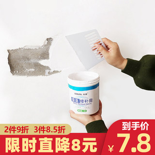 Permanent wall repair paste with home whitening renovation leather crack wall hole white putty wall repair gods