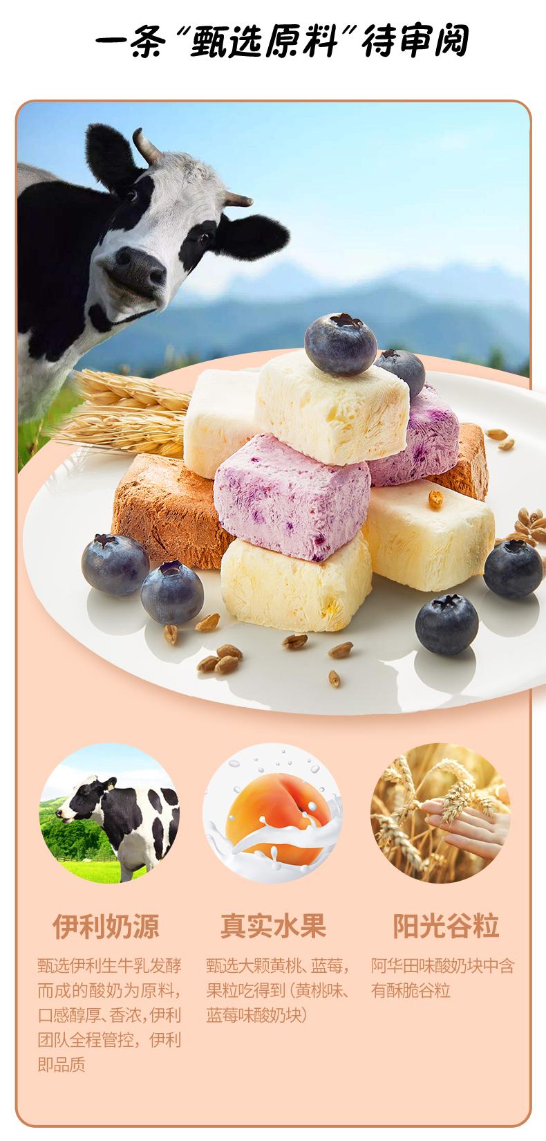 【伊利】益生菌酸奶块21袋
