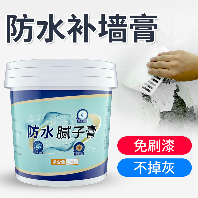 Tonic wall paste waterproof anti-moisture anti-mold wall repair god ware home interior wall repair painted white wall putty paste powder