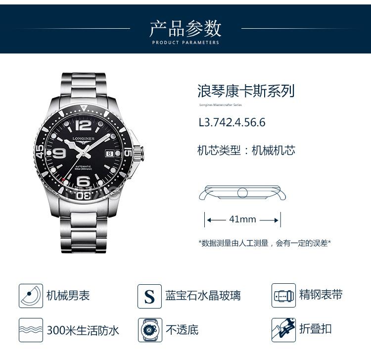 瑞士浪琴康卡斯系列机械男表钢带手表L3.696.4.53.6商品详情图