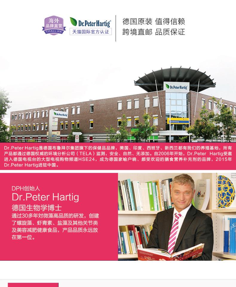 【包税】德国Dr.Peter Hartig胶原蛋白粉400g/瓶 产品系列 第11张